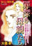 女たちの事件簿Vol.23~罪深き母親たち~ 1巻