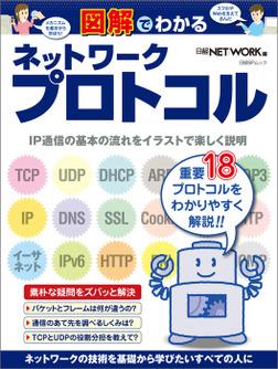 図解でわかるネットワークプロトコル(日経BP Next ICT選書)-電子書籍