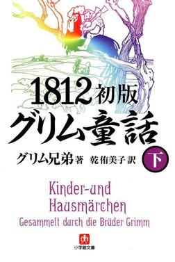 1812初版グリム童話(下)(小学館文庫)-電子書籍
