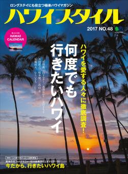 ハワイスタイル No.48-電子書籍