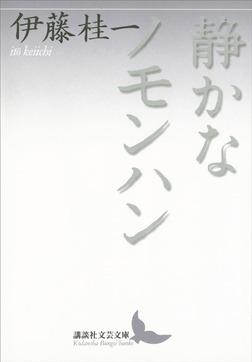 静かなノモンハン-電子書籍