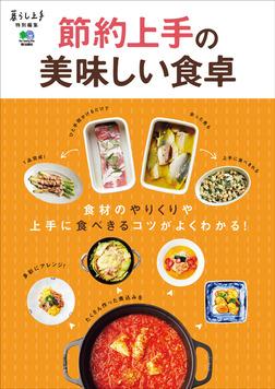 節約上手の美味しい食卓-電子書籍