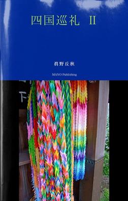四国巡礼 II ――眞野丘秋写真集――-電子書籍
