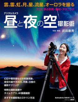 デジタルカメラ昼と夜の空撮影術 プロに学ぶ作例・機材・テクニック-電子書籍