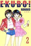 E・K・U・B・O・!(コミックレガリア)