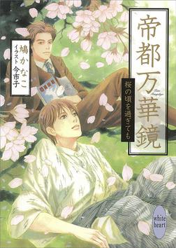 帝都万華鏡 桜の頃を過ぎても-電子書籍
