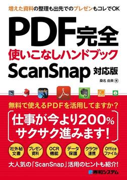 PDF完全使いこなしハンドブック ScanSnap対応版-電子書籍