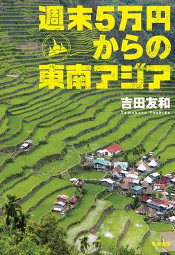 週末5万円からの東南アジア-電子書籍