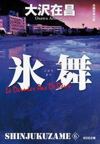 氷舞 新宿鮫6~新装版~