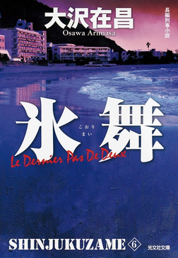 氷舞 新宿鮫6~新装版~-電子書籍