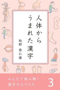 みんなで読み解く漢字のなりたち3 人体からうまれた漢字