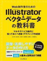 Web制作者のための教科書シリーズ
