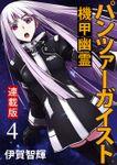 パンツァーガイスト 機甲幽霊 WEBコミックガンマ連載版 第4話