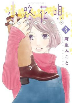 小路花唄(3)-電子書籍