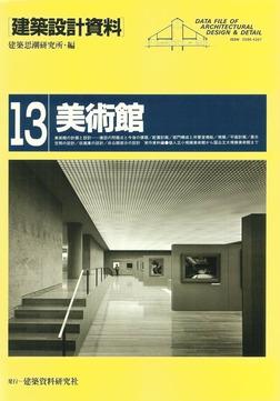 美術館-電子書籍