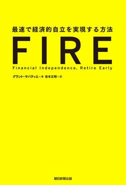 FIRE 最速で経済的自立を実現する方法-電子書籍
