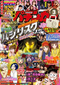漫画パチンカー 2018年03月号-電子書籍
