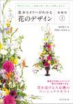 基本セオリーがわかる花のデザイン ~基礎科2~