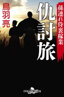孫連れ侍裏稼業 仇討旅-電子書籍