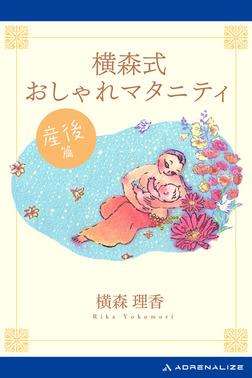 横森式おしゃれマタニティ 産後篇-電子書籍