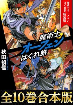 【合本版1-10巻】魔術士オーフェンはぐれ旅 新装版-電子書籍