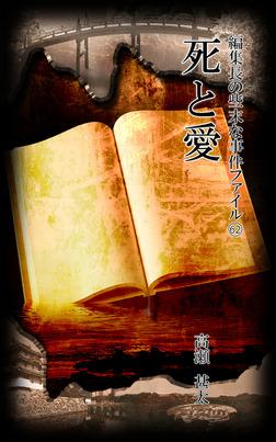 編集長の些末な事件ファイル62 死と愛-電子書籍