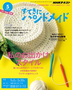 NHK すてきにハンドメイド 2019年5月号-電子書籍