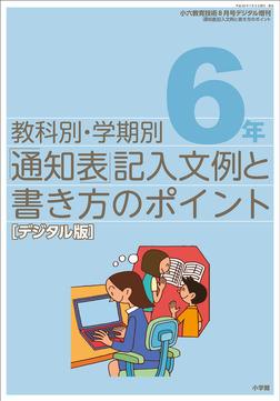 通知表記入文例と書き方のポイント 6年~小六教育技術増刊~-電子書籍