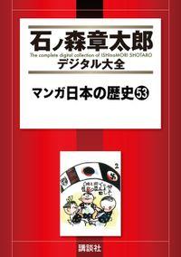 マンガ日本の歴史(53)