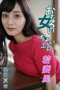 池田夏希 おもろい女、ちょいエロ若妻風