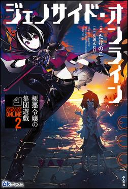 ジェノサイド・オンライン (2) 極悪令嬢の集団遊戯 【電子限定SS付】-電子書籍