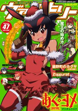 コミックヴァルキリーWeb版Vol.47-電子書籍