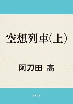 空想列車(上)-電子書籍