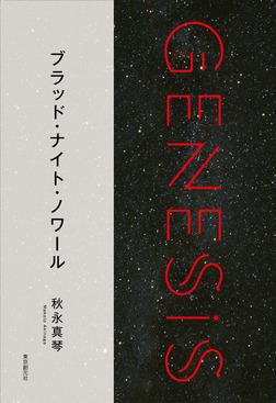 ブラッド・ナイト・ノワール-Genesis SOGEN Japanese SF anthology 2018--電子書籍