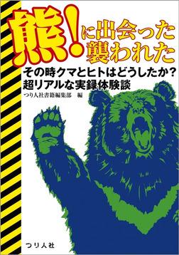 熊!に出会った襲われた-電子書籍