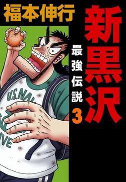 新黒沢 最強伝説 3-電子書籍