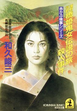 遠野・京都 橋姫鬼女伝説の旅殺人事件-電子書籍