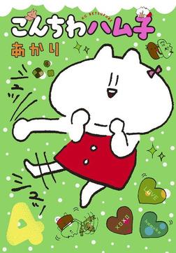 こんちわハム子(4)-電子書籍