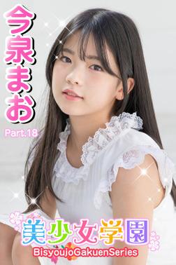 美少女学園 今泉まお Part.18-電子書籍