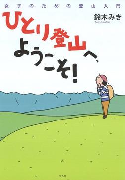 ひとり登山へ、ようこそ!-電子書籍