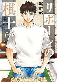 リボーンの棋士(7)