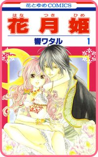 【プチララ】花月姫 story01