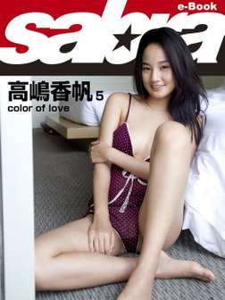 color of love 高嶋香帆5 [sabra net e-Book]-電子書籍