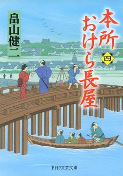 本所おけら長屋(四)-電子書籍