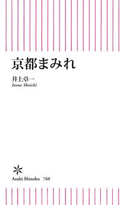 京都まみれ-電子書籍