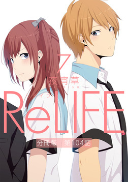 ReLIFE7【分冊版】第104話-電子書籍