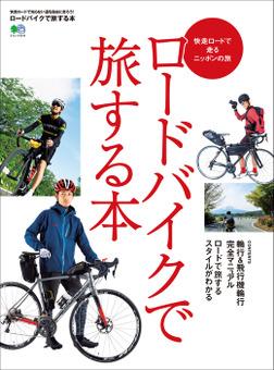ロードバイクで旅する本-電子書籍