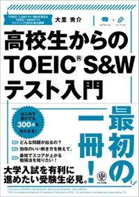 高校生からのTOEIC(R) S&Wテスト入門