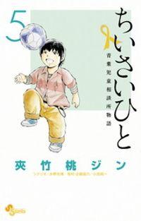 ちいさいひと 青葉児童相談所物語(5)