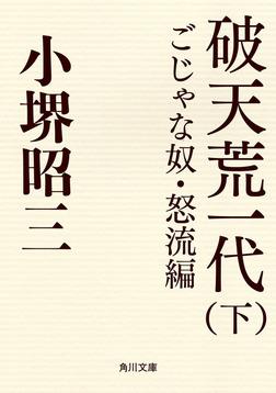 破天荒一代(下) ごじゃな奴・怒流編-電子書籍